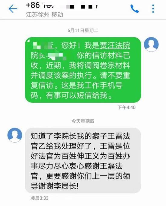 有当事人通过短信向李徐州反映情况,得到圆满解决,事后发来表扬短信。贾汪法院供图