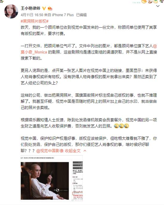 王小艳律师的微博截图