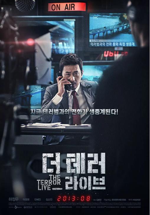 2013年,韩国电影《恐怖直播》中的男主人公是个新闻主播,其原型就是孙石熙。