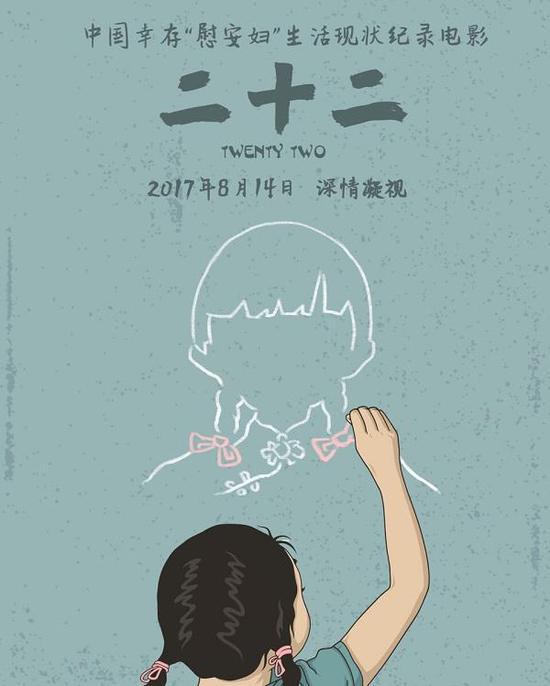 《二十二》电影海报 来源/网络