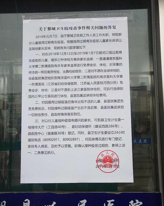 江苏金湖县政府贴出公告称,如果确认有孩子接种了过期疫苗,将免费进行会诊、体检。 本文图均为家长供图
