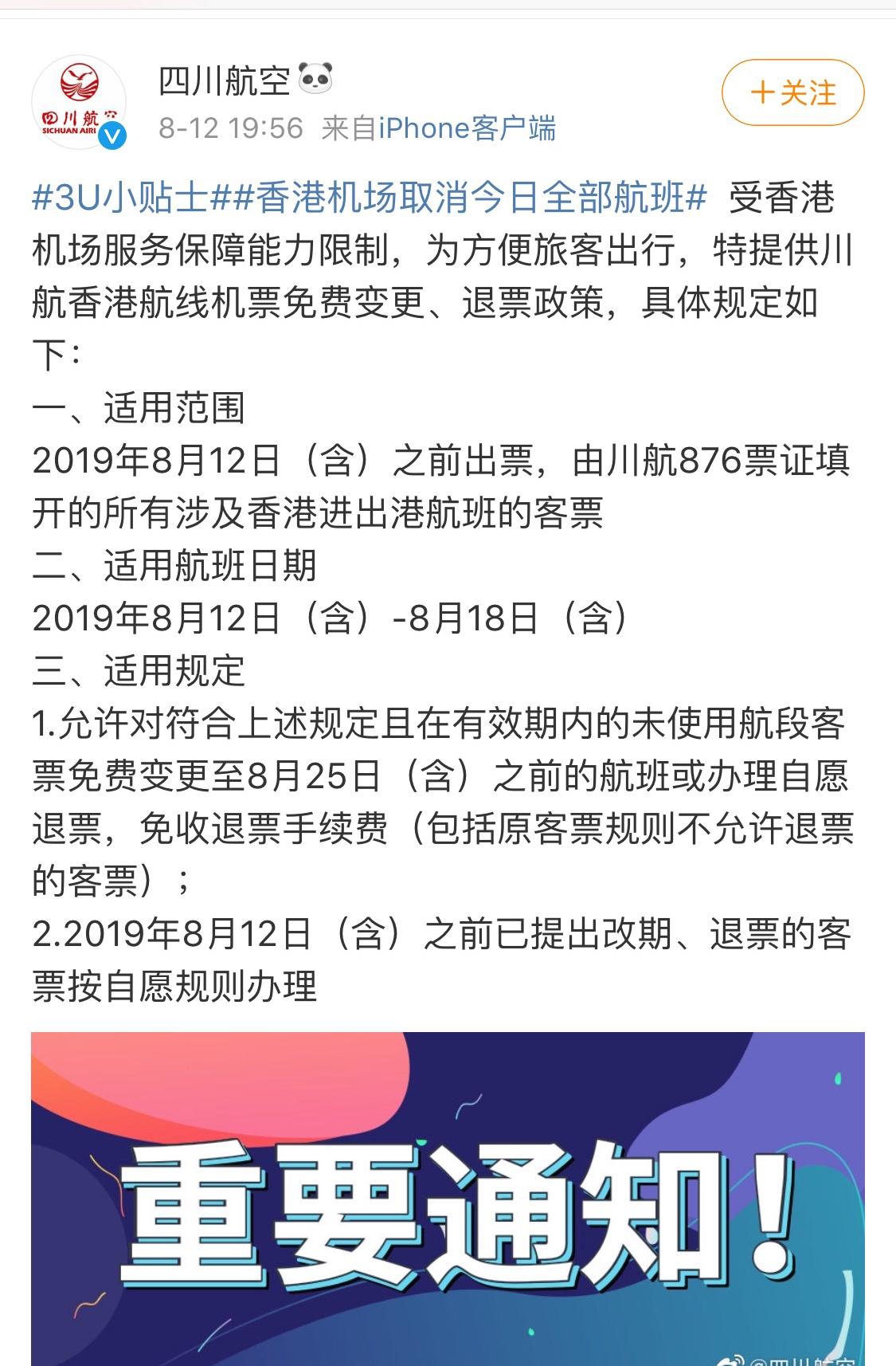 四川航空公布香港航线机票退改签政策。图片来源:@四川航空 微博