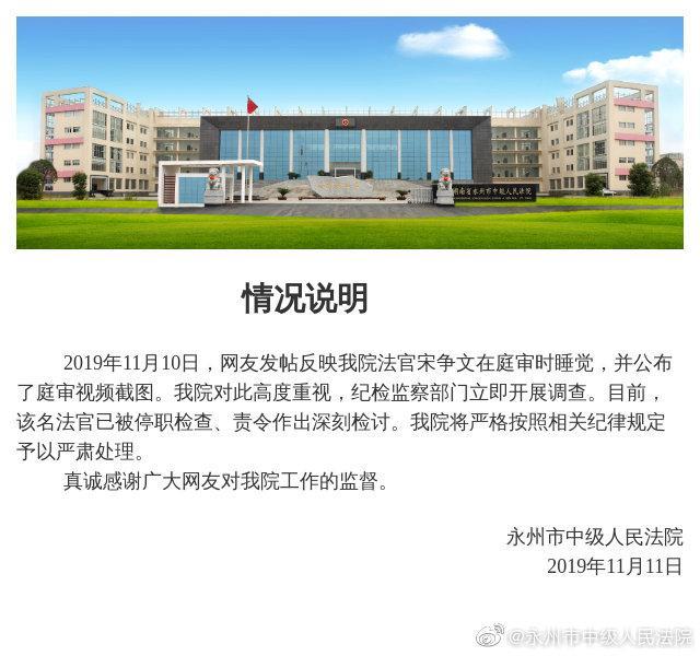 图片来源:湖南省永州市中级人民法院官方微博