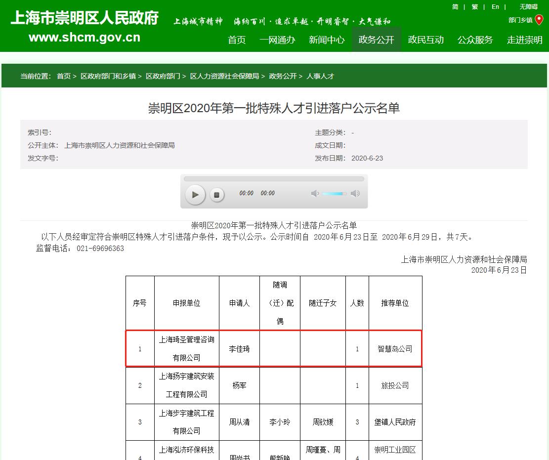 上海市崇明区人民政府官网截图。