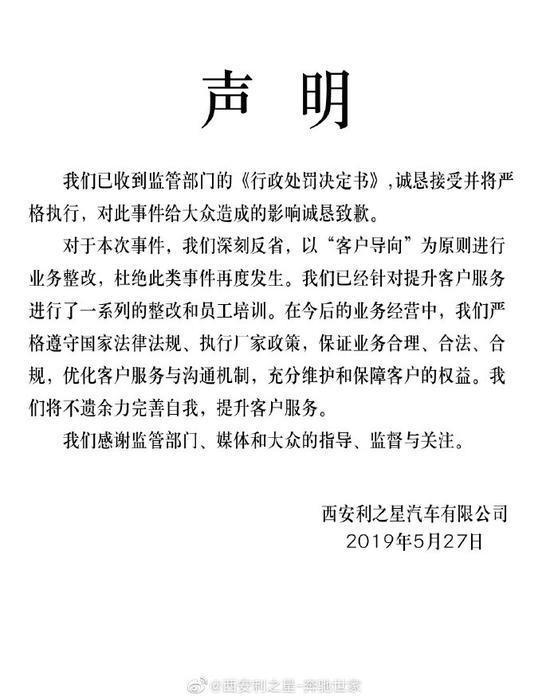 西安利之星汽车有限公司官方微博发布的声明