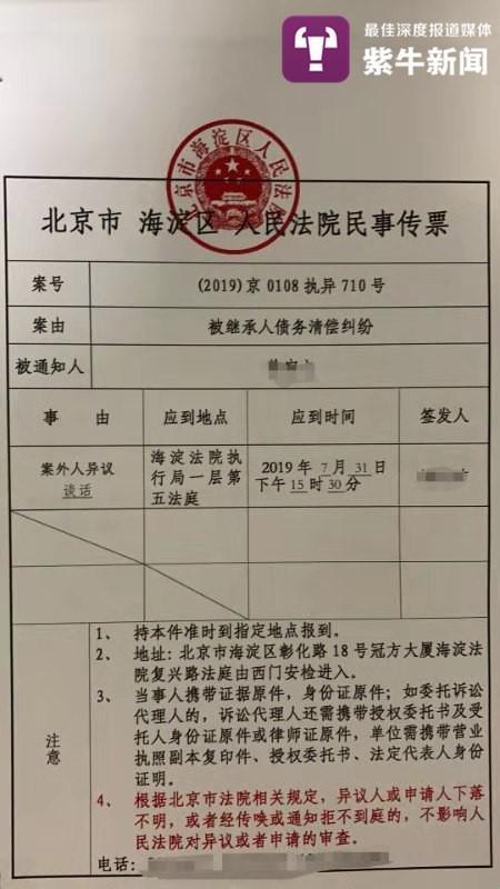 北京市海淀区人民法院民事传票