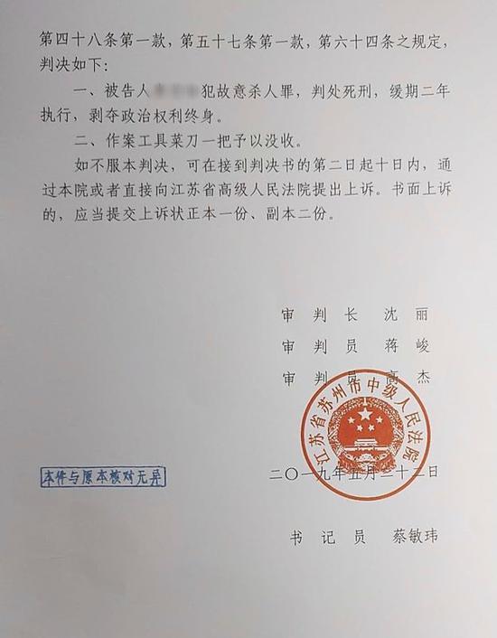 6月13日,王梦家属一方收到法院寄来的一审判决书。 受访者供图