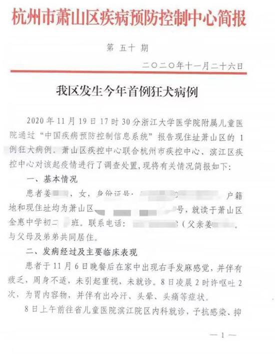 网传文件(澎湃新闻已证实)