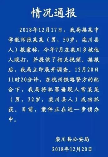 栾川县公安局情况通报
