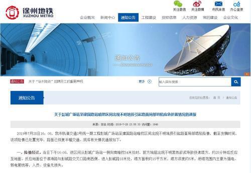 徐州地铁官网截图