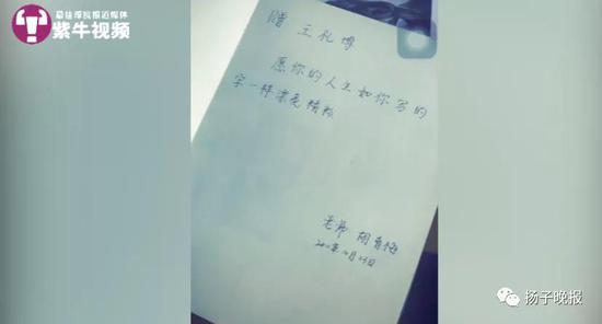 王礼博现在依然保留着很多年前高中班主任送给他的卡片
