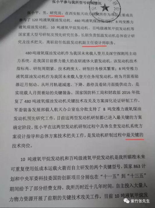 网传西安航空动力研究所公文。