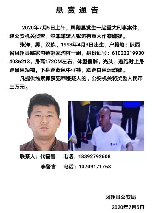 陕西凤翔发生一起重大刑事案件致两死一伤