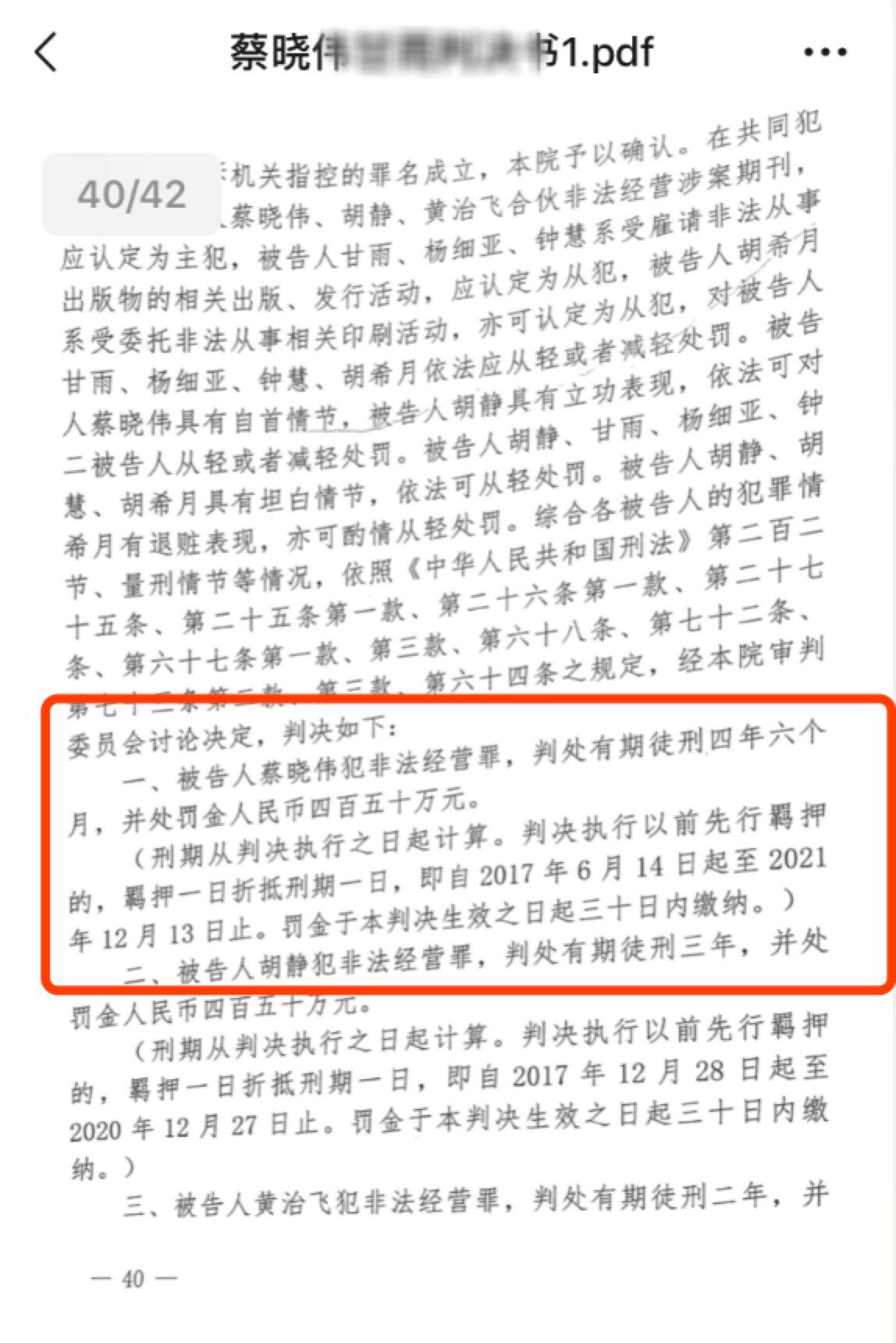 """去年12月,国内首例""""发论文收版面费""""案在江西宣判。 一审刑事判决书截图"""