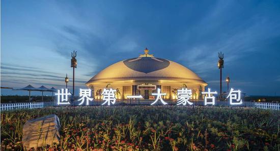 近距离感受世界第一大蒙古包的威严。