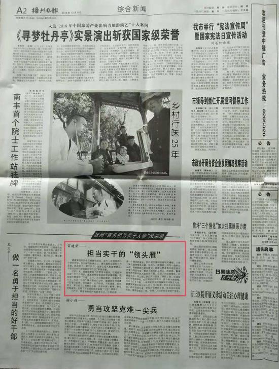 """《抚州日报》A2版刊登了一篇题为《雷建荣:担当实干的""""领头雁""""》的文章。"""