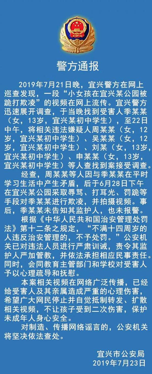 """宜兴警方回应女孩被逼""""喊爸爸"""":未满14岁 不予处罚"""
