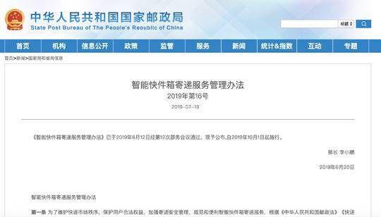 国家邮政局官网发布《智能快件箱寄递服务管理办法》