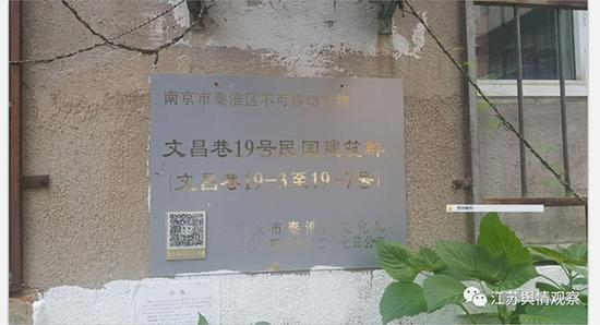 文昌巷19号民国建筑群被列入秦淮区不可移动建筑的保护标牌