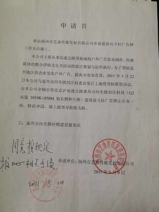 蔡君权的艺鼎公司建设的广告牌,已得到镇政府的审批。 蔡君权 供图