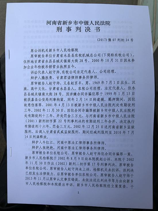 赵守帅和他的农牧公司重审被判无罪。 受访者供图
