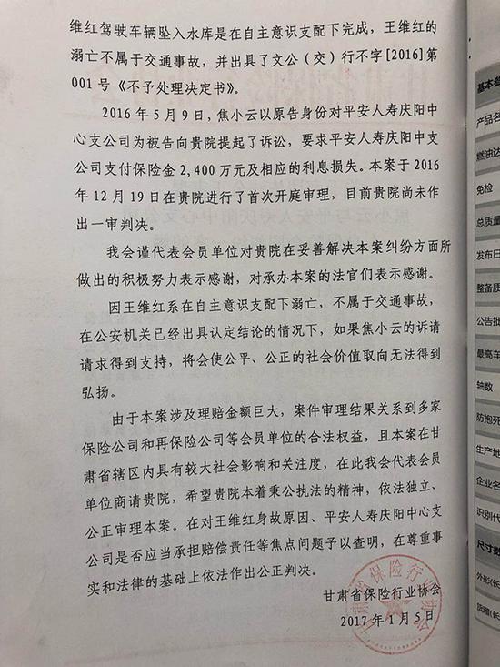 甘肃省保险行业协会曾向法院发了一份函件,被原告认为干预司法。家属供图
