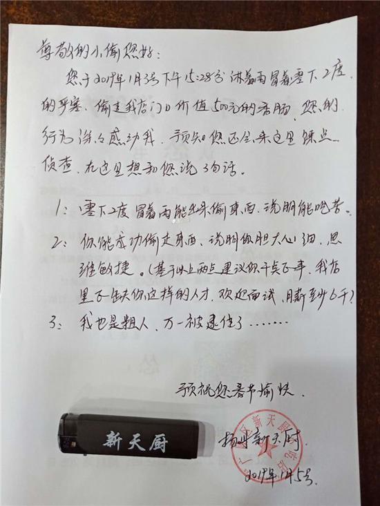 给小偷的信。