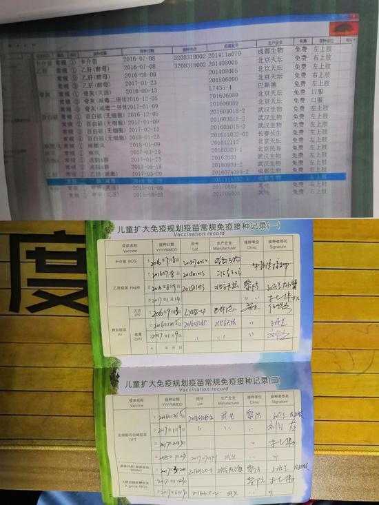 杨先生小儿子疫苗本上的批号和在黎城卫生院调取出的记录不一致。受访者供图。