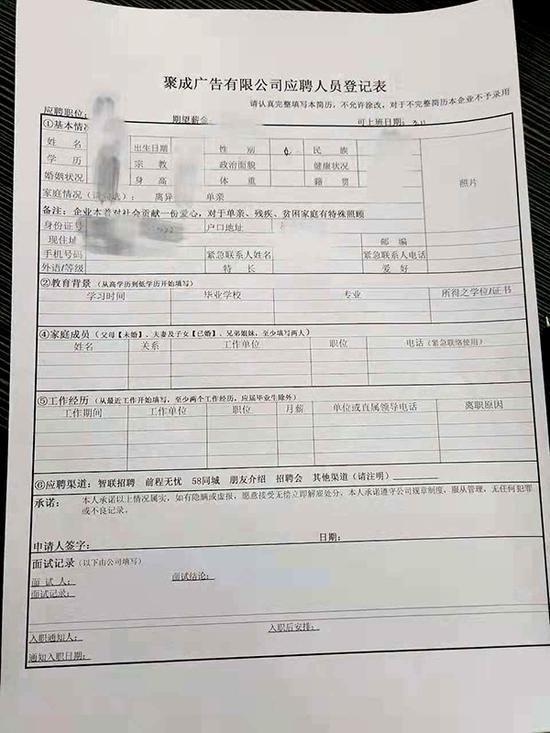 聚成(沈阳)传媒有限公司应聘人员登记表 受访者供图