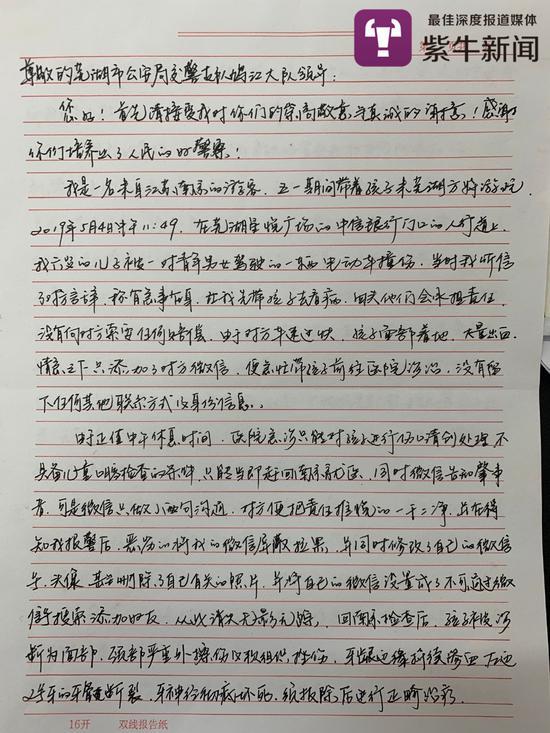 妈妈写给警察的感谢信