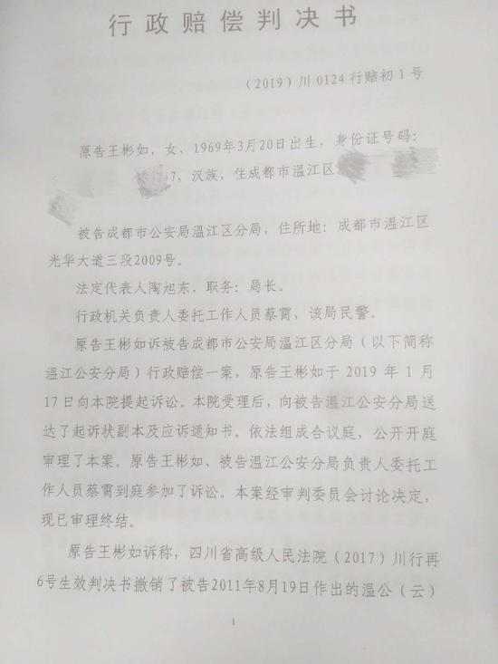 王彬如收到行政赔偿判决书。受访者供图。