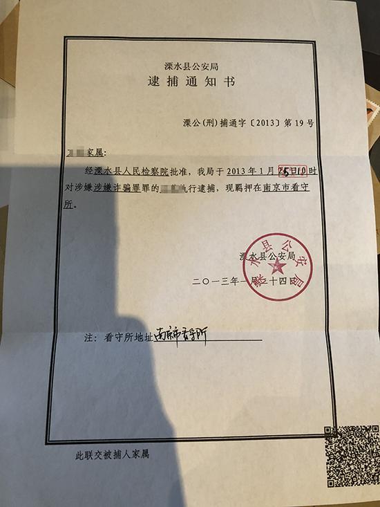 2013年12月,南京溧水县公安局对王丽实施逮捕的通知书。澎湃新闻记者 卫佳铭 图