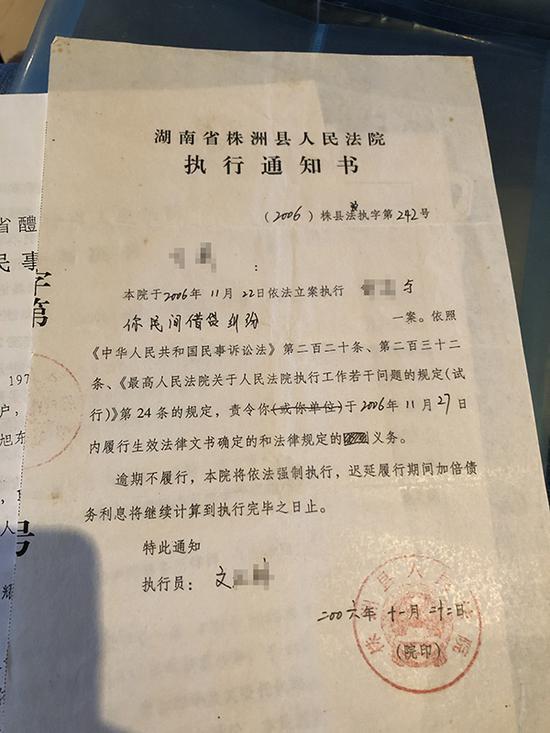 2006年,景玉生与王丽结婚不久收到来自株洲法院的民间借贷纠纷案执行通知书。澎湃新闻记者 卫佳铭 摄