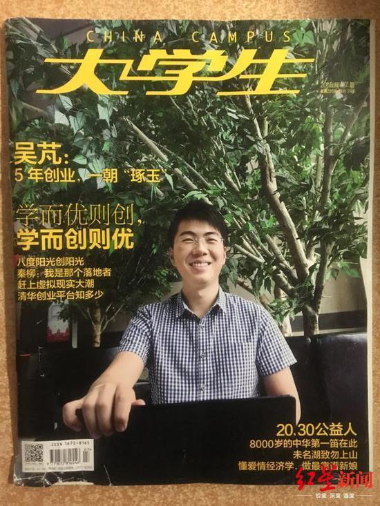 吴芃大学期间曾因创业经历受到关注。图据受访者