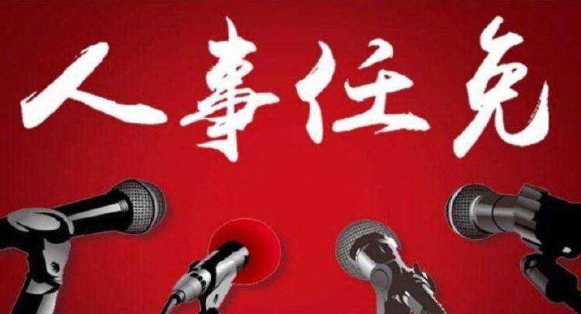 """淮安4个区县""""换帅"""" 多位年轻官员获重用"""