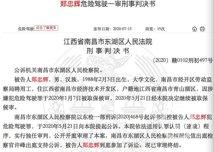 5月25日,南昌市东湖区法院一审判决郑忠辉犯危险驾驶罪。 本文图均为 上游新闻 图