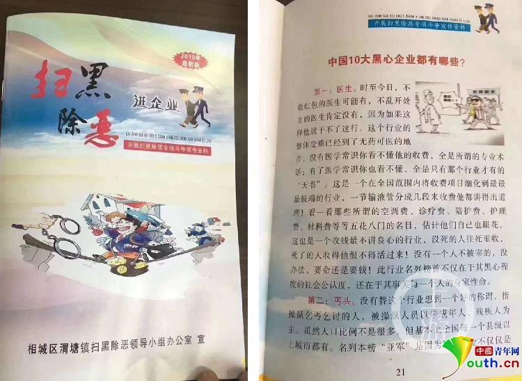 由相城区渭塘镇扫黑除恶领导小组办公室印发的扫黑除恶宣传册。图片来源于网络。