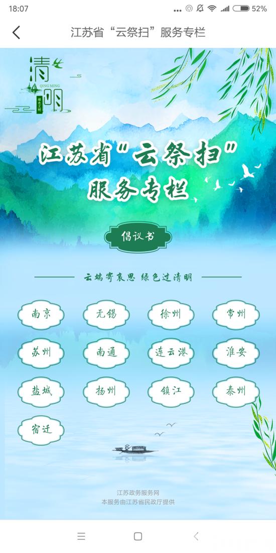"""江苏清明""""云祭扫""""服务专栏上线 已有435万人云端寄哀思"""