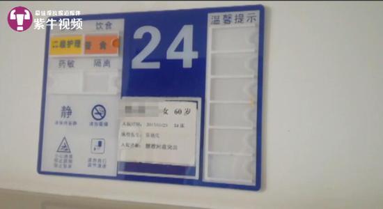 孙某住的是24号病房