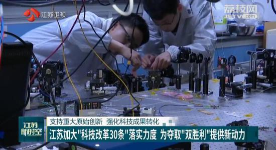 """江苏加大""""科技改革30条""""落实力度 为夺取""""双胜利""""提供新动力"""
