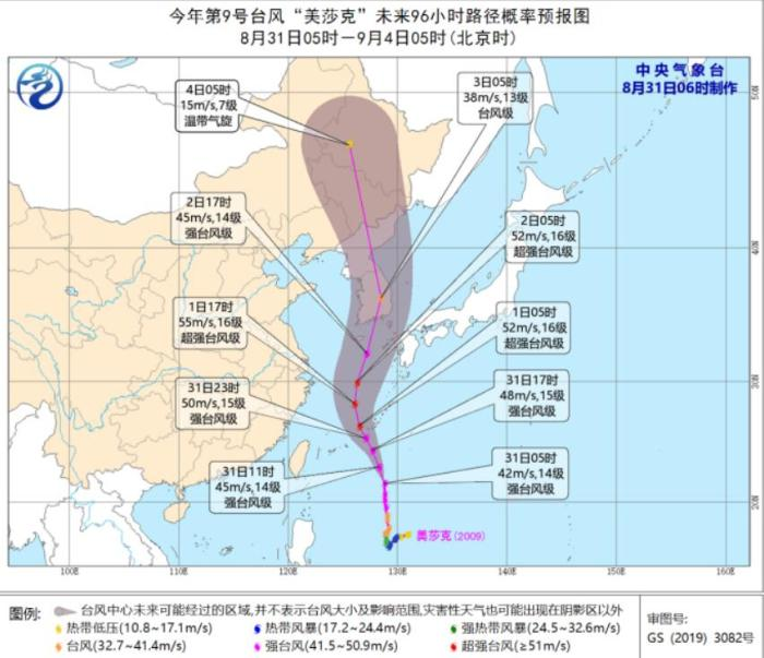 图片来源:中央气象台网站