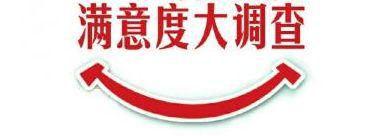 满意度第一! 江苏公共服务体系建设调查报告出炉