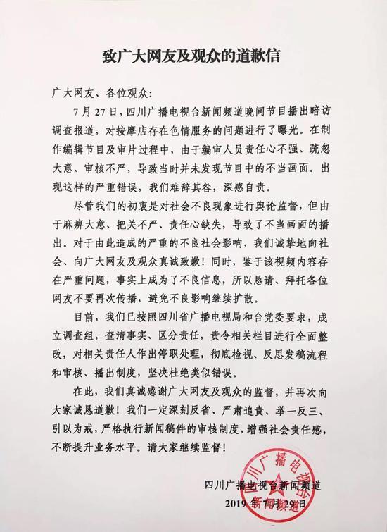 四川电视台就节目播出不当画面致歉:责任人被停职