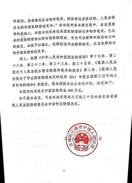 8个多月前的2018年4月20日,刘忠林被吉林省高院再审宣判无罪。