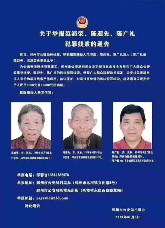 7月18日,一对9旬夫妇被邳州市公安局扫黑办列为嫌犯的线索征集通告引发关注。