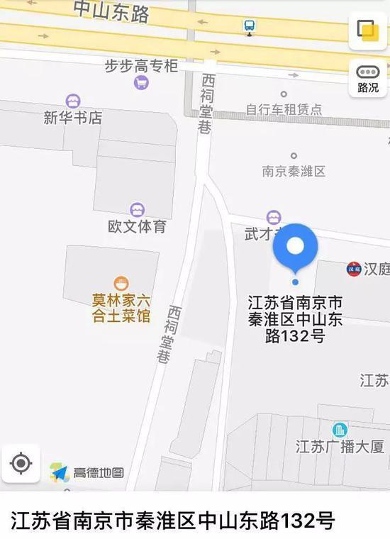 地址:南京市中山东路132号