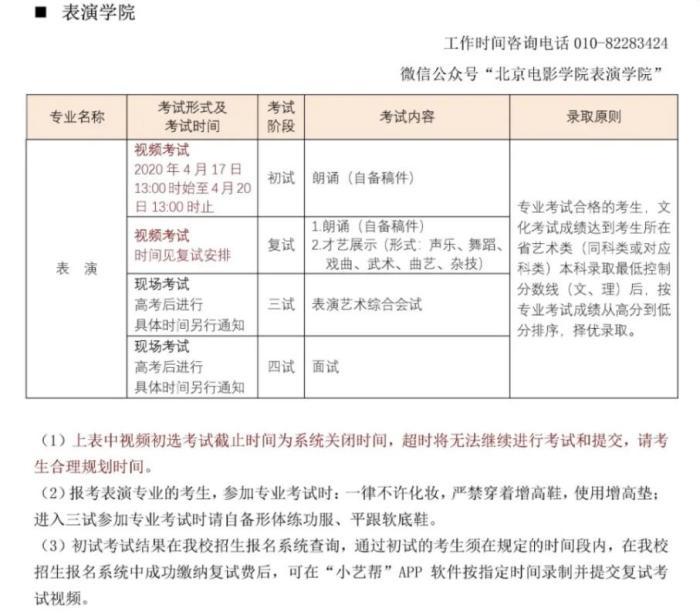 《北京电影学院关于2020年艺术类专业考试方案调整的公告》截图