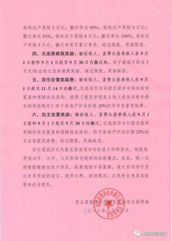 有关部门致被征收房屋居民的公开信