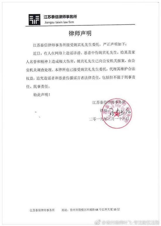 针对网传作风问题 江苏徐州财政局长姚宾礼否认并已报警
