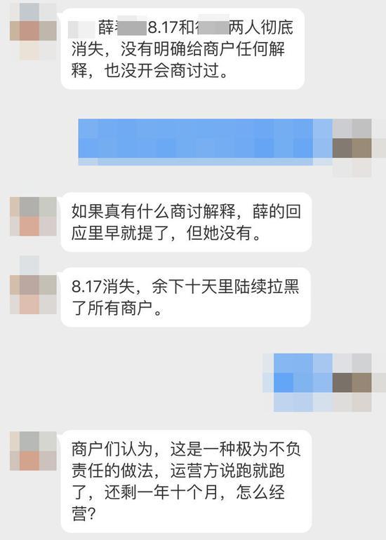 李先生表示商户认为薛女士的做法极不负责任